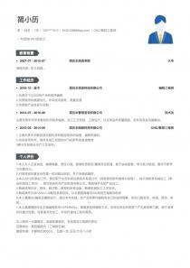 CNC/数控工程师简历模板下载word格式
