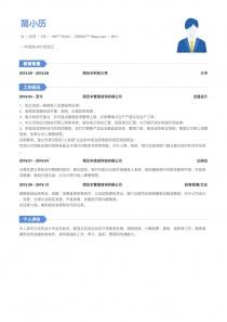 财务出纳/会计招聘简历模板下载word格式