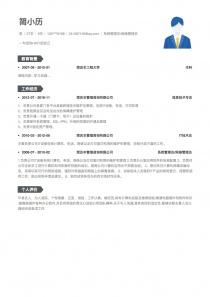 系统管理员/网络管理员简历模板下载