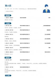 最新商超/酒店/娱乐管理/服务简历模板下载word格式