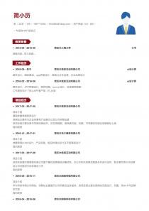 用户界面(UI)设计电子简历模板
