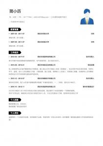 土木/建筑/裝修/市政工程電子版word簡歷模板
