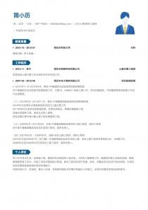 土木/土建/结构工程师简历模板下载word格式