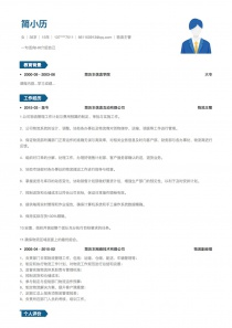 物流主管电子版简历模板下载