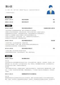 企业文化/员工关系/工会管理空白word简历模板