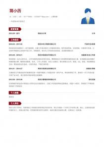 人事助理/HRBP免費簡歷模板