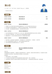 人事助理/HRBP個人簡歷模板下載word格式