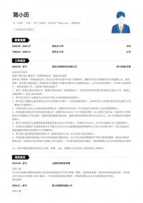 审计经理/主管招聘word简历模板
