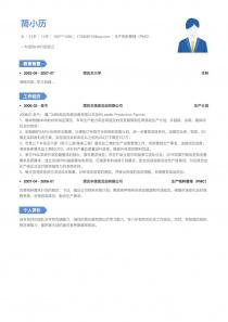 生产物料管理(PMC)电子版word简历模板