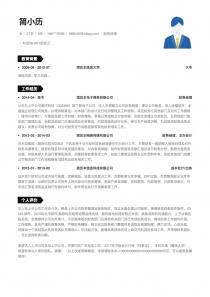 2017最新財務經理電子版word簡歷模板范文