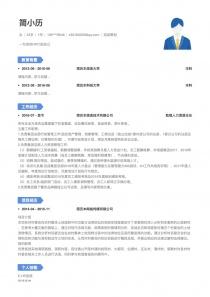 活动策划电子版word简历模板