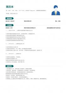 销售管理/高级管理/IT管理/项目协调简历模板