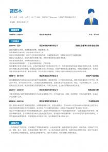 房地产开发/经纪/中介求职简历