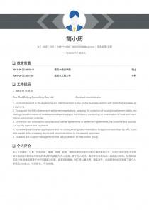 法务经理/主管word简历模板