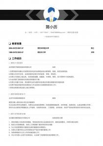 律师/法务/合规word简历模板