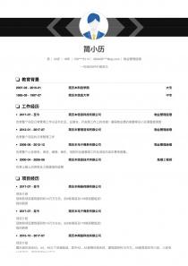 物业管理经理空白word简历模板