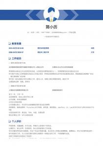 行政/后勤电子版word简历模板