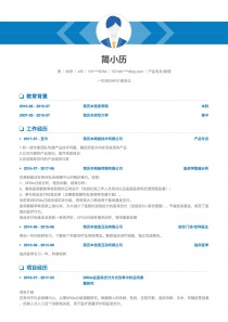 product专员/助理word简历模板