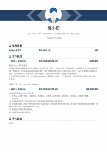test工程师personal简历