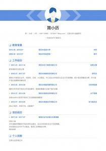 证券分析/金融研究电子版word简历模板