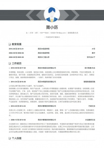 财务助理/文员电子版word简历模板