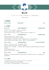 外贸/贸易专员/助理word简历模板范文