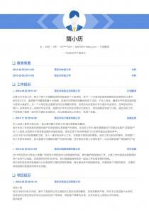 日语翻译电子版简历模板downloadword格式