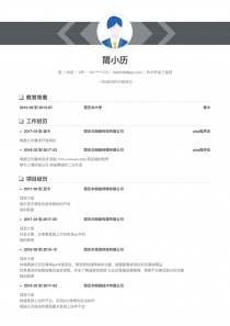 PHP开发工程师完整word简历模板