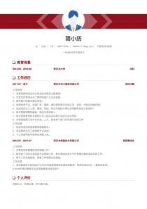 最新行政专员/助理电子版免费简历模板下载