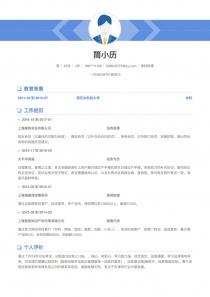 律师助理空白word简历模板