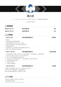 商超/酒店/娱乐管理/服务空白简历模板范文