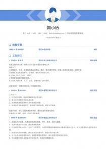 最新证券/期货/投资管理/服务找工作免费简历模板下载word格式