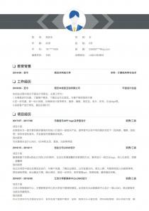UI设计师/顾问简历制作