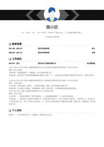 土木工程师完整word简历模板