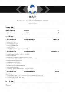 2017最新SEO/SEM簡歷模板下載word格式
