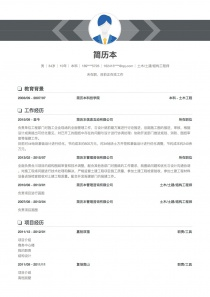 土木/土建/结构工程师工作简历