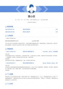 2017最新Java开发工程师招聘word简历模板下载
