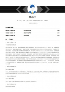 JLB45104金融/投资/证券找工作简历模板下载word格式