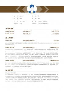 土木/建筑/装修/市政工程个人简历表格