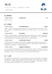 公關/媒介word簡歷模板
