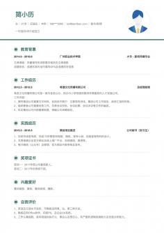 JLB00109通用简历模板(含秘书/助理范文)