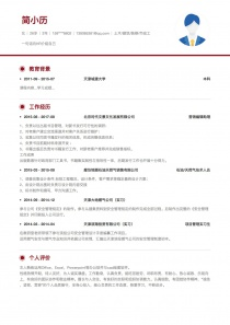 土木/建筑/装修/市政工程简历模板下载word格式