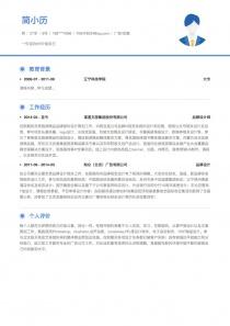 广告/会展免费简历模板下载word格式