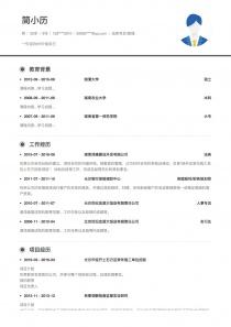 法务专员/助理电子版word简历模板