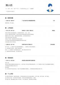 日語翻譯免費簡歷模板下載