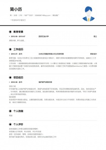 网站推广word简历模板