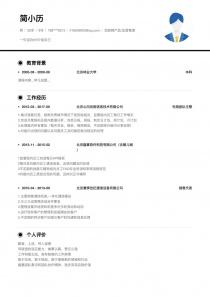 最新互联网产品/运营管理免费简历模板样本