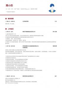 财务/审计/税务简历表