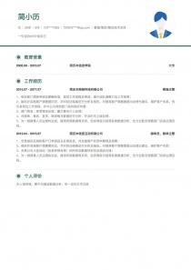 最新客服/售前/售后技术支持word简历模板下载