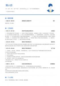 生产计划/物料管理(PMC)空白个人简历模板